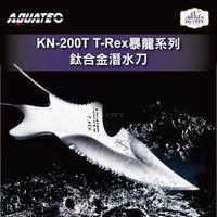 AQUATEC KN-200T T-Rex暴龍系列 鈦合金潛水刀 Titanium 20CM ( PG CITY )