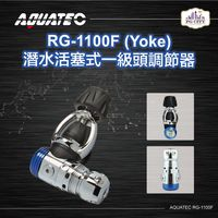 AQUATEC RG-1100F (Yoke) 潛水活塞式一級頭調節器 YOKE ( PG CITY )