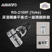 AQUATEC RG-2100F (Yoke) 深潛隔膜平衡式一級頭調節器 YOKE ( PG CITY )