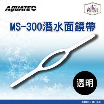 AQUATEC MS-300 潛水面鏡帶 透明矽膠 ( PG CITY )