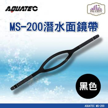 AQUATEC MS-200 潛水面鏡帶 黑色矽膠 ( PG CITY )
