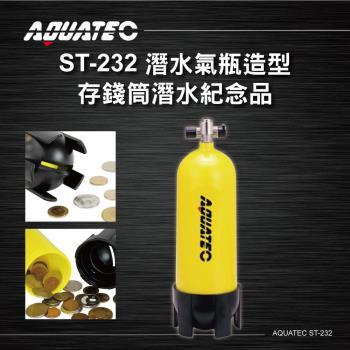 AQUATEC ST-232 潛水氣瓶造型存錢筒 潛水紀念品 ( PG CITY )