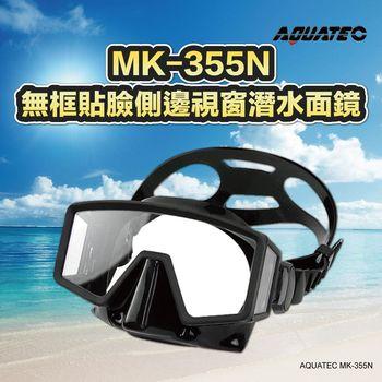 AQUATEC MK-355N 無框貼臉側邊視窗潛水面鏡 蛙鏡 (矽膠) ( PG CITY )