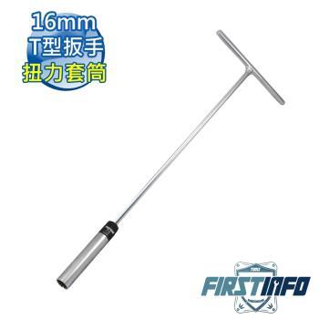 【良匠工具】16mmT型扳手/板手火星塞扭力限定套筒