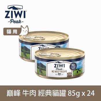 ZiwiPeak 巔峰 93%鮮肉貓罐頭  牛肉85公克24罐