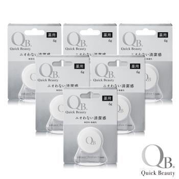 白金級QB零體味7天持久體香膏6gX6入