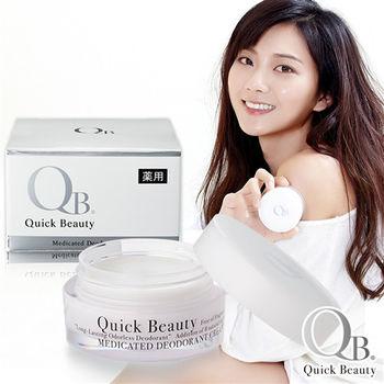 白金級QB零體味7天持久體香膏30g