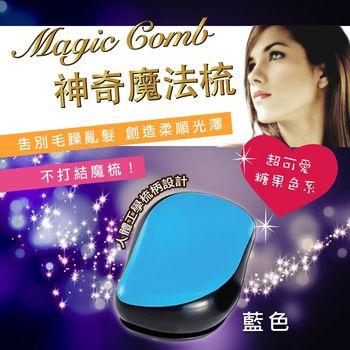 Magic comb 頭髮不糾結 魔髮梳子- 藍色 ( PG CITY )
