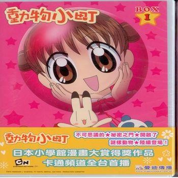 動物小町BOX1三片裝DVD