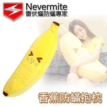 Nevermite 香蕉防蟎抱枕