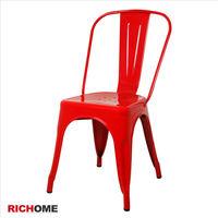 RICHOME 亞瓦工業美學休閒椅