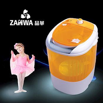 ZANWA晶華金貝貝2.5kg單槽迷你柔洗機/洗滌機JB-2207Y