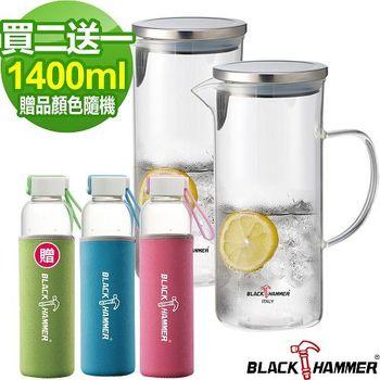 【義大利BLACK HAMMER】歐亞耐熱玻璃水壺1400ml2入組+送600ml玻璃水瓶