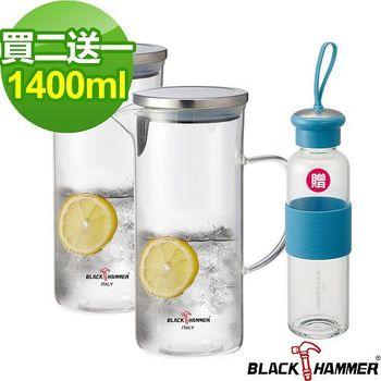 【義大利BLACK HAMMER】歐亞耐熱玻璃水壺1400ml2入組+送530ml玻璃水瓶