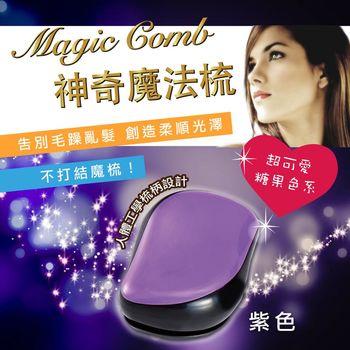 Magic comb 頭髮不糾結 魔髮梳子- 紫色 ( PG CITY )