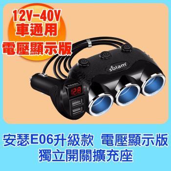 E06 三孔 獨立開關 擴充座【電壓顯示版 1千萬責任險 】一對三 汽車 點煙器 點菸器 車充 黑色款