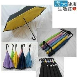 海夫健康生活館 手開弧形反向傘
