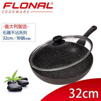 義大利Flonal 石器系列不沾炒鍋32cm含玻璃耐熱鍋蓋