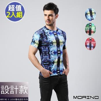 超值2件【MORINO X LUCAS】瘋運動M-XL速乾涼爽短袖衫(城市印花)