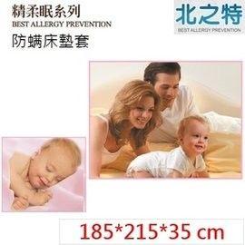 【北之特】防螨寢具 床套 E3精柔眠 雙人加大 (185*215*35 cm)
