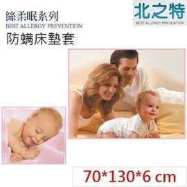 【北之特】防螨寢具 床套 E2絲柔眠 嬰兒 (70*130*6 cm)