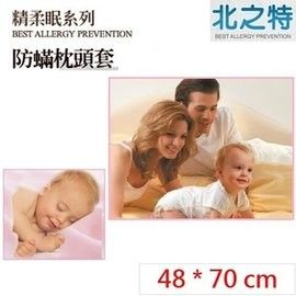 【北之特】防螨寢具_枕套_E3精柔眠_標準 (48*70 cm)