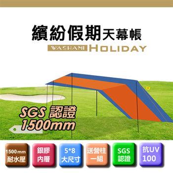 WASHAMl(500X800)超大型銀膠防水天幕帳 炊事帳(12孔)