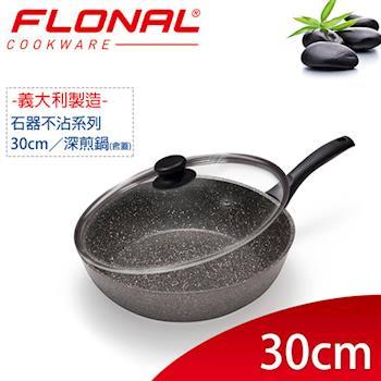 【義大利Flonal】石器系列不沾深煎鍋30cm+鍋蓋