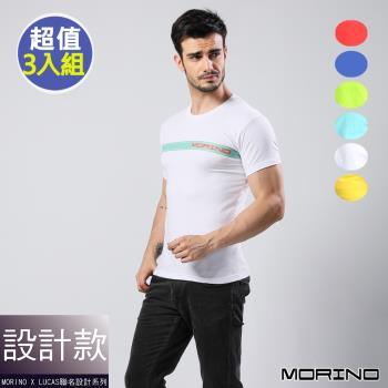 【MORINO X LUCAS】時尚型男短袖衫(3件組)