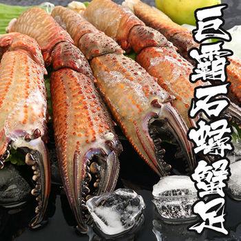 【海鮮世家】巨無霸石蟳蟹腳 *2包組 ( 500g±10%/包 )