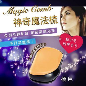 Magic comb 頭髮不糾結 魔髮梳子- 橘色 ( PG CITY )