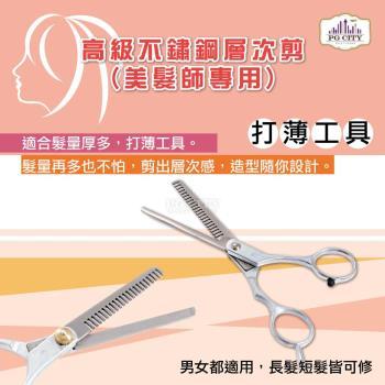 PG CITY 高級不鏽鋼層次美髮剪 SK-904 美髮師專用 (1入) (PG CITY)