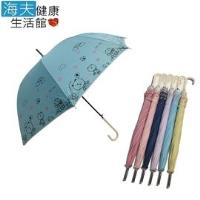 海夫健康生活館 阿波羅銀膠布直傘