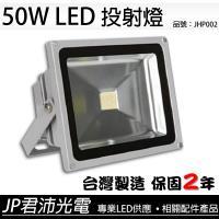 led投射燈 50W/50瓦 投射燈 大功率 LED 節能燈 投射燈 戶外燈 路燈 台灣製造 保固一年