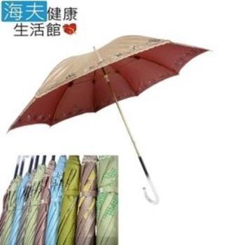海夫健康生活館 緹花刺繡手開直傘