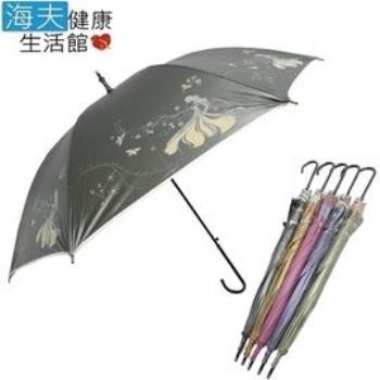 【海夫健康生活館】花仙子 色膠 直傘