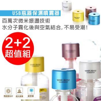【買二送二】攜帶型 USB瓶蓋款保濕噴霧器 / 加濕器 X2組 (贈陶瓷愛心型擴香花竹精油X2組)
