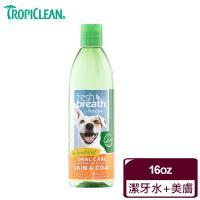 【Fresh breath鮮呼吸】潔牙水+美膚 473ml(貓狗適用)