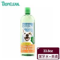 【Fresh breath鮮呼吸】潔牙水+美膚 1L(貓狗適用)
