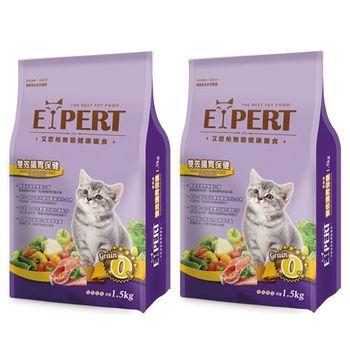 【EXPERT】艾思柏 無穀雙效腸胃保健配方 貓糧 1.5公斤 X 2包