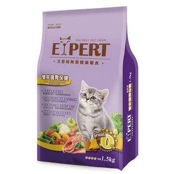 【EXPERT】艾思柏 無穀雙效腸胃保健配方 貓糧 1.5公斤 X 1包