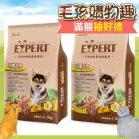 【EXPERT】艾思柏 無穀關節強化配方-田園羊肉 犬糧 1.5公斤 X 2包