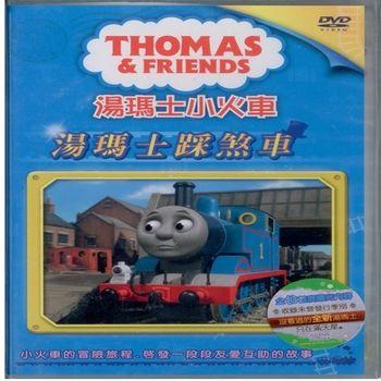 湯瑪士小火車5湯瑪士踩煞車DVD