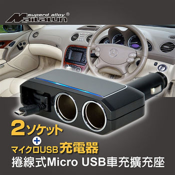 【MAILALUN】伸縮式 Micro USB 1.2A+2孔車充擴充座