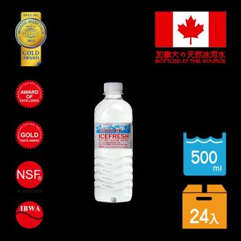 礦泉水 ICEFRESH 加拿大天然冰河水500mL(24入/箱)
