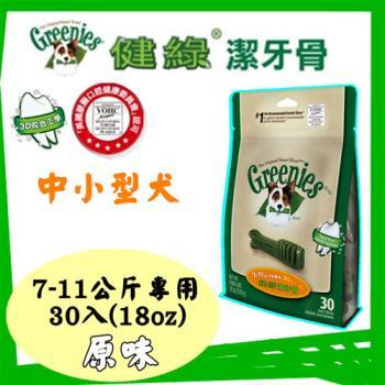 【熱銷】美國Greenies 健綠潔牙骨 中小型犬7-11公斤專用 /原味/ (18oz/30入) 寵物飼料 牙齒保健磨牙