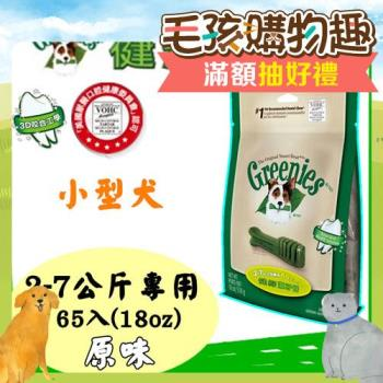【熱銷】美國Greenies 健綠潔牙骨 小型犬2-7公斤專用 /原味/ (18oz/65入) 寵物飼料 牙齒保健磨牙