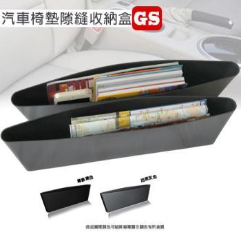 【買二送二】汽車椅縫收納夾/收納盒X2 (贈車用收納椅背掛勾X2)