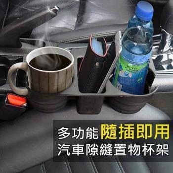 【買二送二】大容量汽車椅縫置物杯架X2 (贈車用收納椅背掛勾X2)
