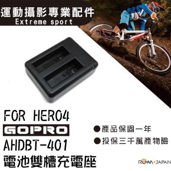 ROWA 樂華 FOR GOPRO HERO4 AHDBT401 電池雙槽充電器 原廠電池可用 全新 保固一年 雙充 一次兩顆